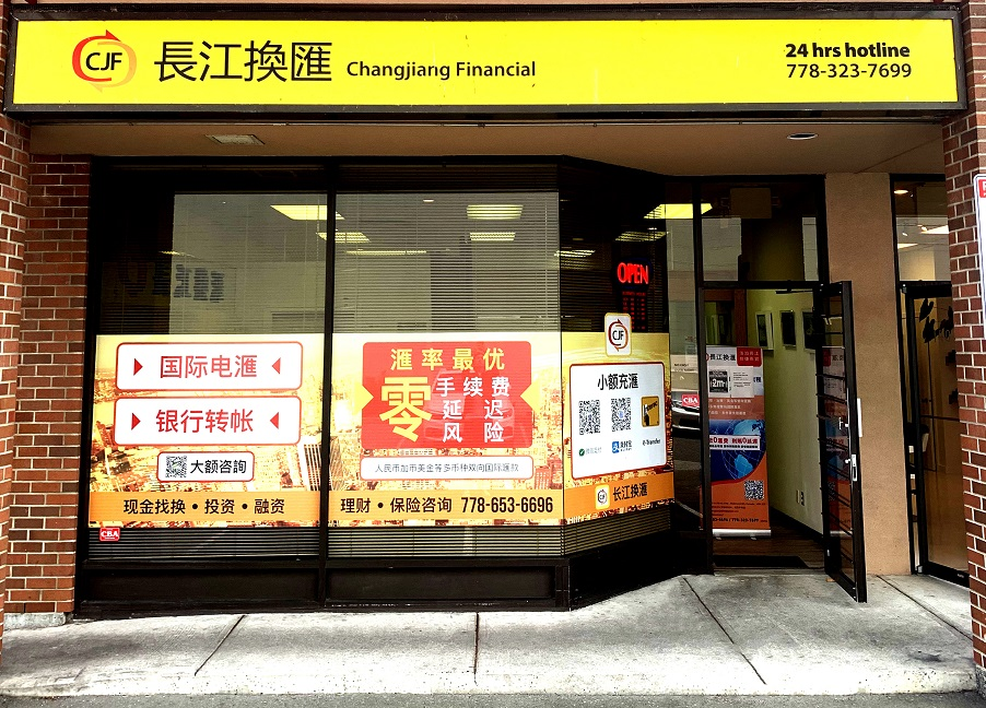长江换汇 - 大额换汇、人民币换加币、支付宝充值、国际汇款服务